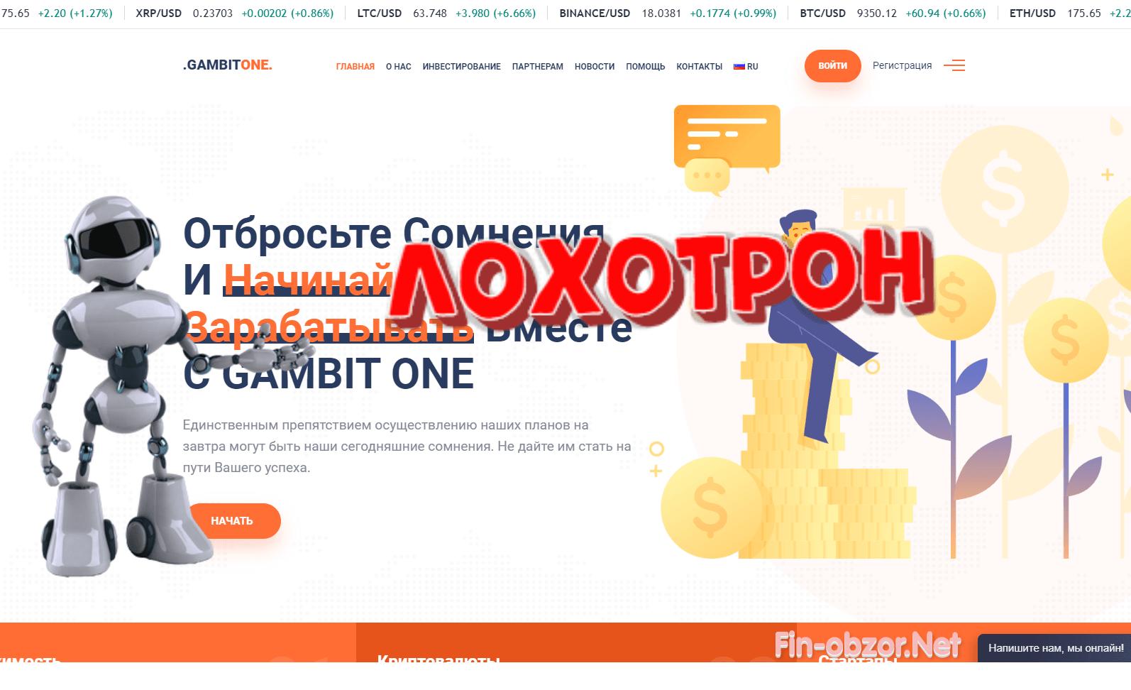 Реальные отзывы GambitOne – обзор gambit-one.com