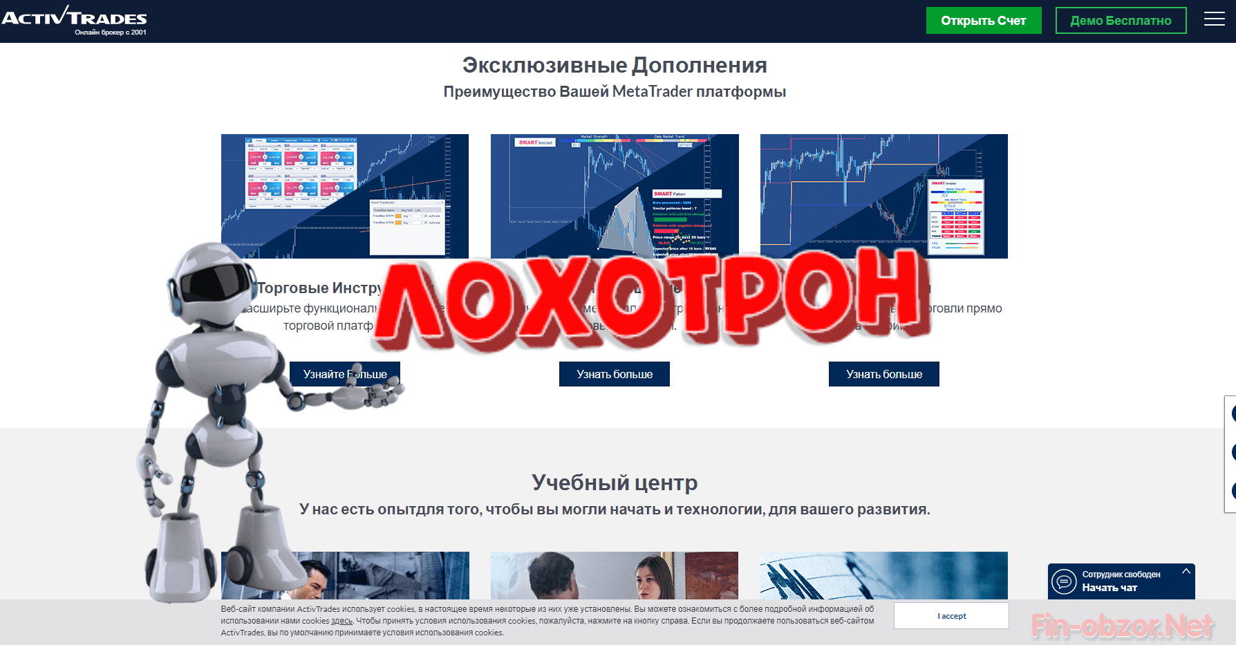 ActivTrades - отзывы и репутация брокера activtrades.com