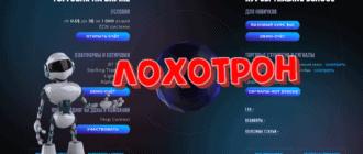 Fondexx проп-трейдинг компания. Отзывы о fondexx.com