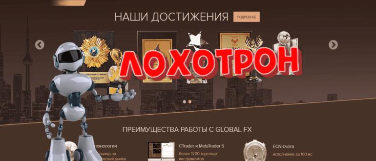 Global FX - отзывы клиентов о global-fx.com. Форекс брокер