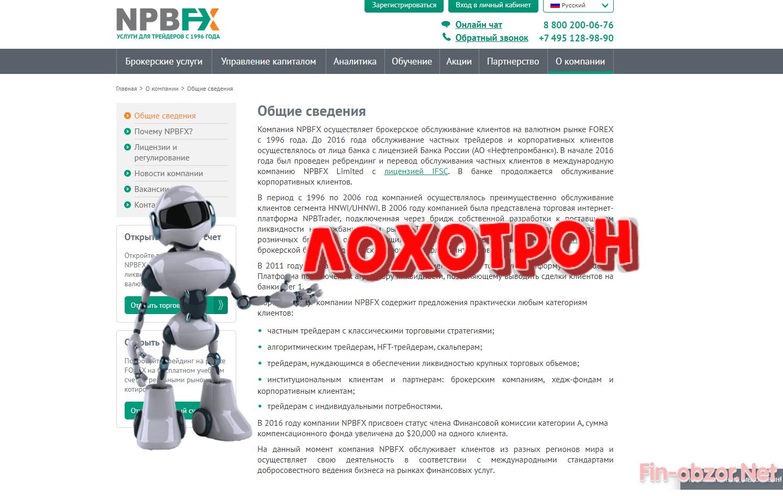 Отзывы о NPBFX - трейдеры о npbfx.org