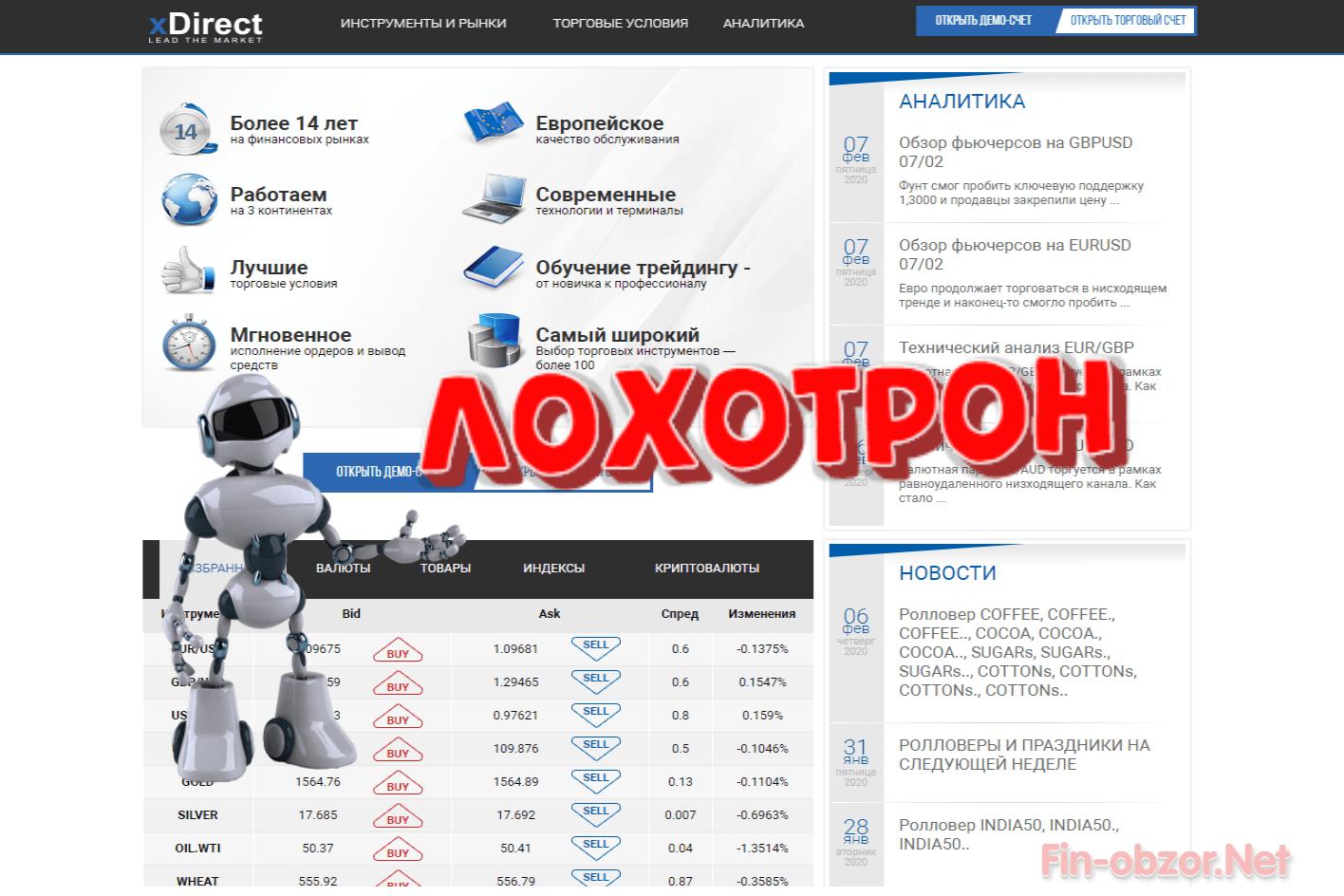 XDirect - отзывы и репутация брокера xdirect.ua