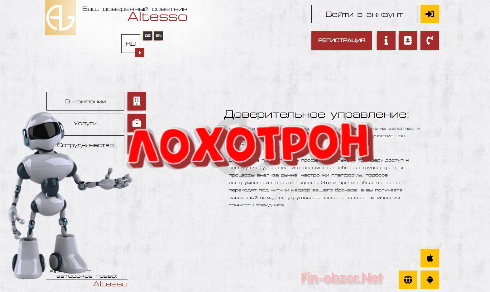 Брокер altesso.com - отзывы. Altesso мошенники
