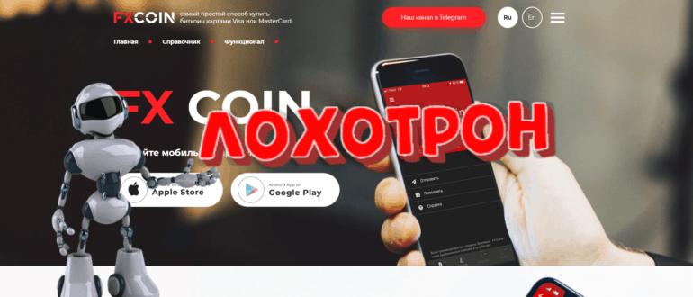 FXCoin - какие отзывы о брокере Обзор fxcoin.pro