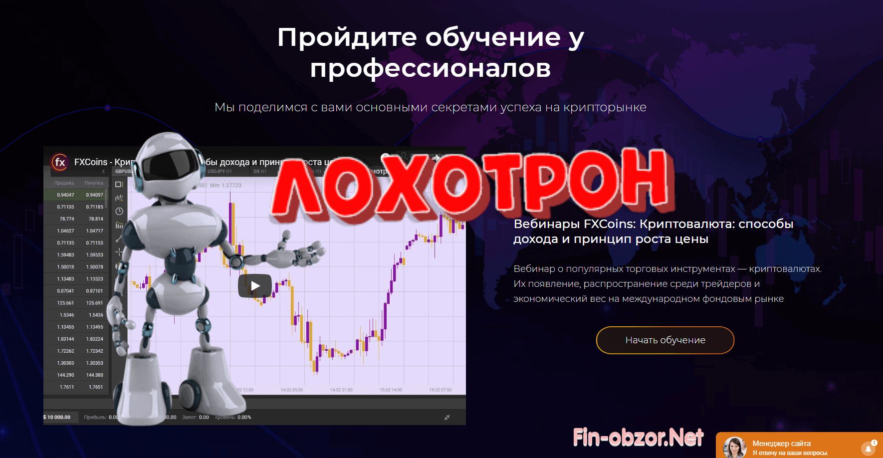 FXcoins - реальные отзывы трейдеров о fxcoins.org
