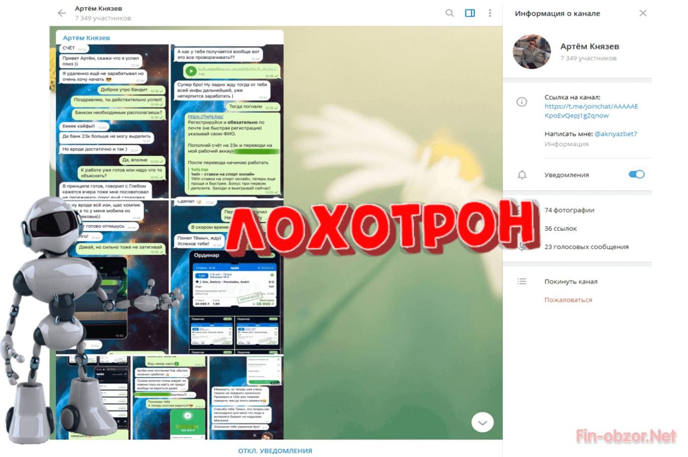 Артём Князев ставки на спорт - отзывы о каппере