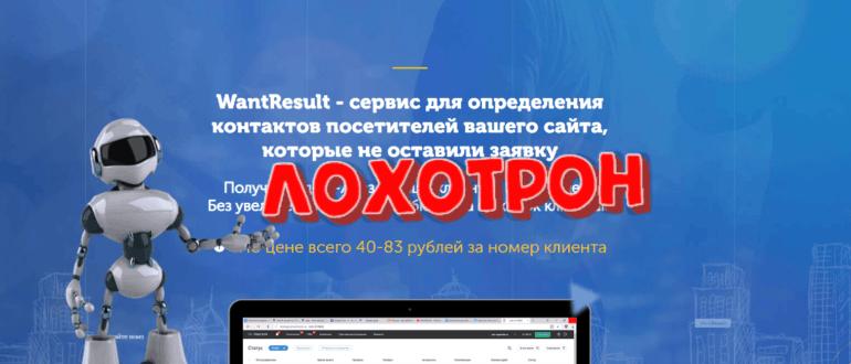 Франшиза WantResult отзывы. Легальность wantresult.ru развод