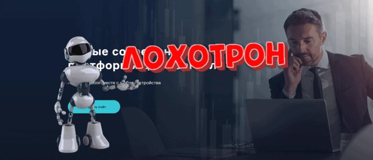 Инвест Абсолют (invest-absolute.com) - отзывы клиентов. Развод