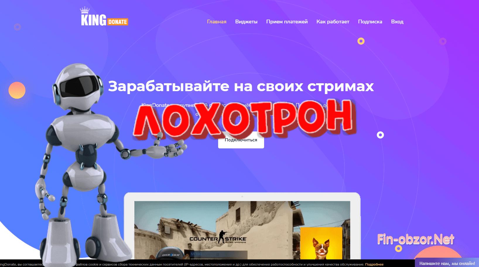 King-donate.com - как вернуть деньги Отзывы о KingDonate