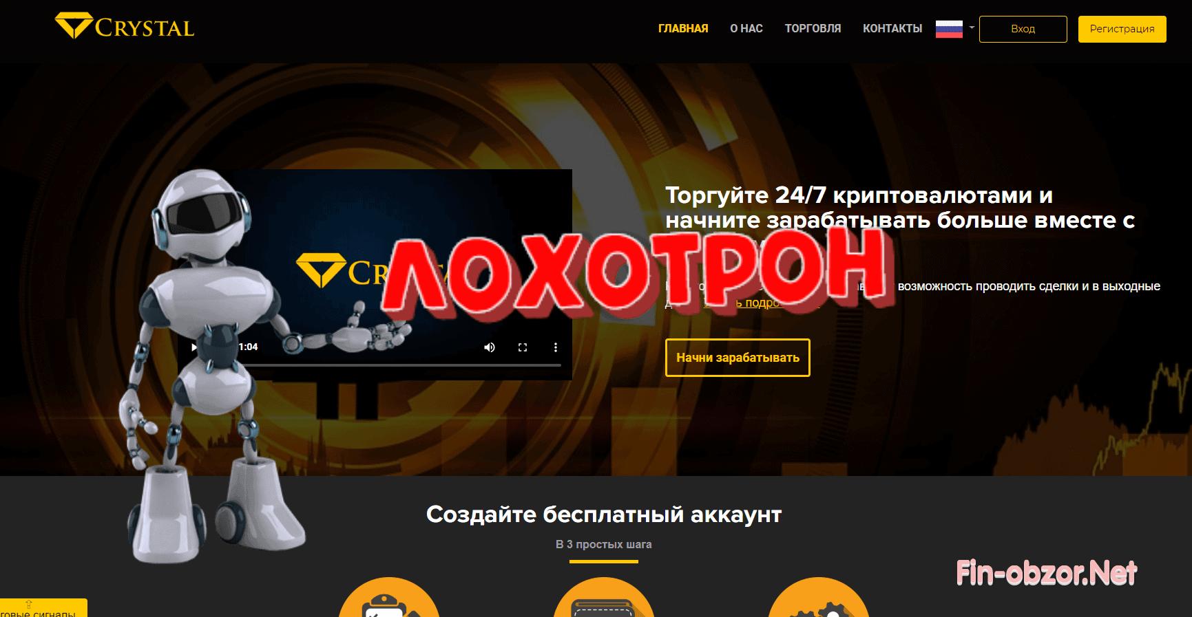 ProfitCrystal (profitcrystal.com) отзывы. Развод