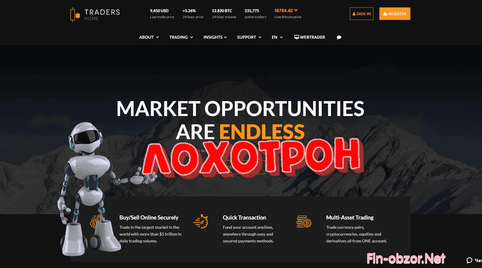 TradersHome (tradershome.com) отзывы. Развод лохотрон мошенники