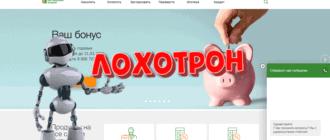 Ваш Финансовый Помощник - отзывы и обзор v-f-p.ru