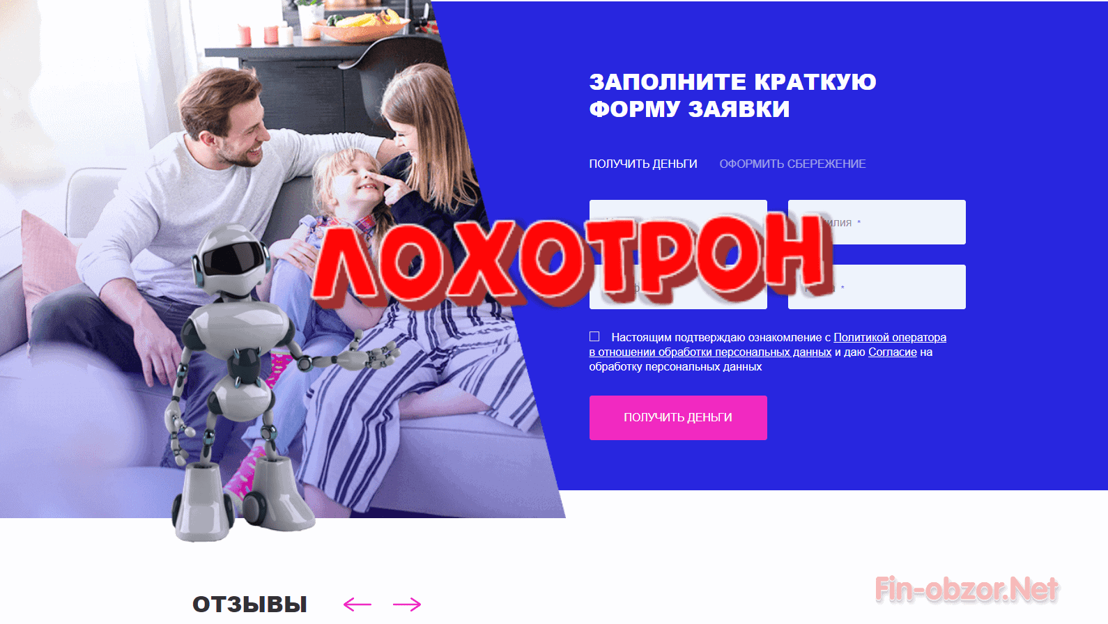Вебинвест - отзывы вкладчиков. Webinvestment.ru обман