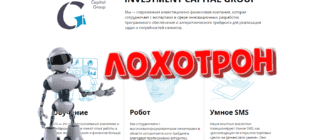 Investment Capital Group (icg-nsk.com) - отзывы. Развод