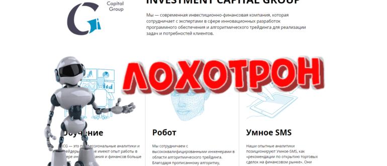 Investment Capital Group (icg-nsk.com) - отзывы. Развод
