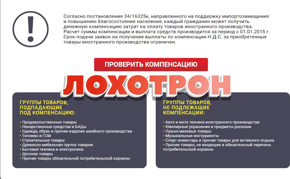 Официальный компенсационный Центр ВНДС обман
