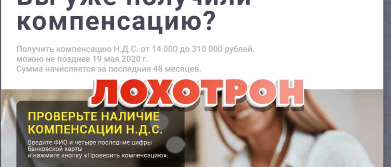 Официальный компенсационный Центр ВНДС отзывы