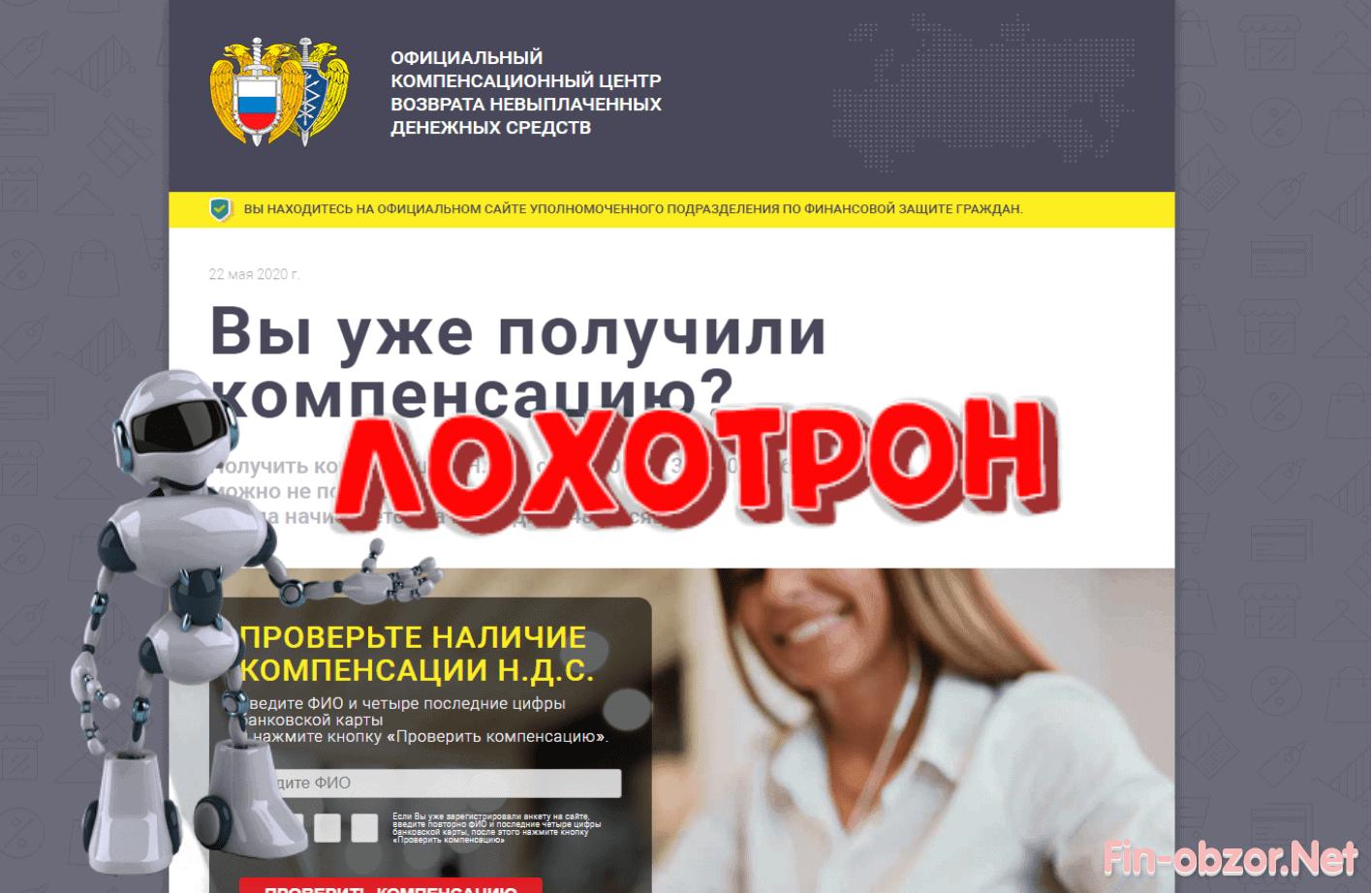Официальный компенсационный Центр ВНДС возврат не выплаченных денежных средств. Отзывы