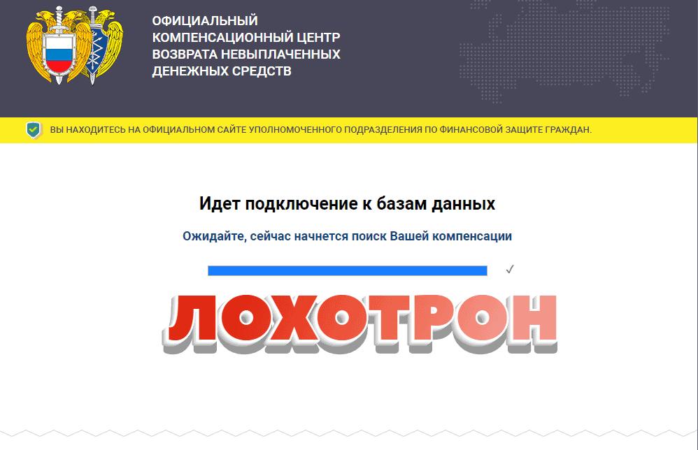 Официальный компенсационный Центр ВНДС выплаты