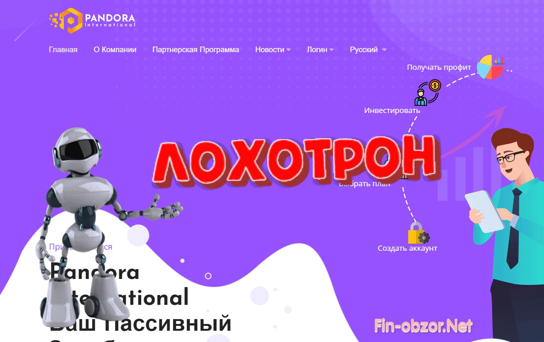 Pandora International - реальные отзывы. Пирамида
