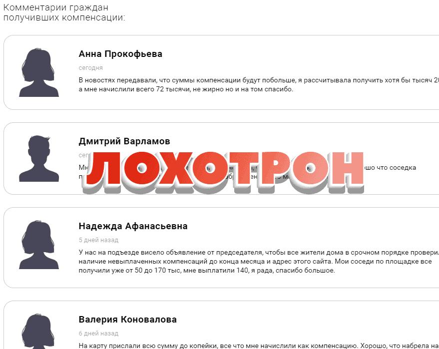 поддельные отзывы Официальный компенсационный Центр ВНДС