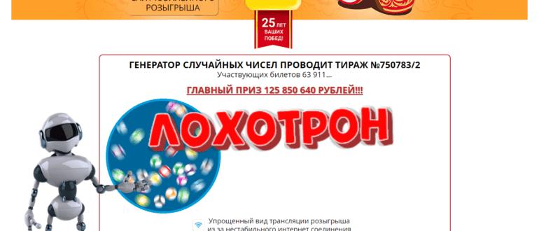 Российское лото - отзывы. Развод или нет