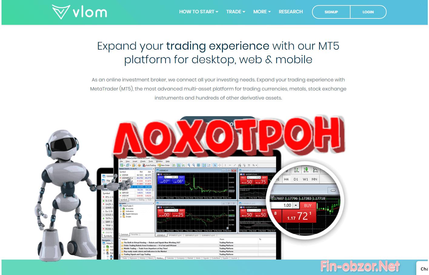 Vlom.com - отзывы и обзор. Брокер Vlom лохотрон