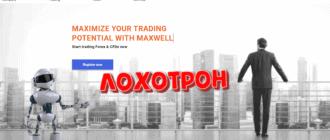 Брокер Maxwell FM - реальные отзывы. Мaxwell.fm развод