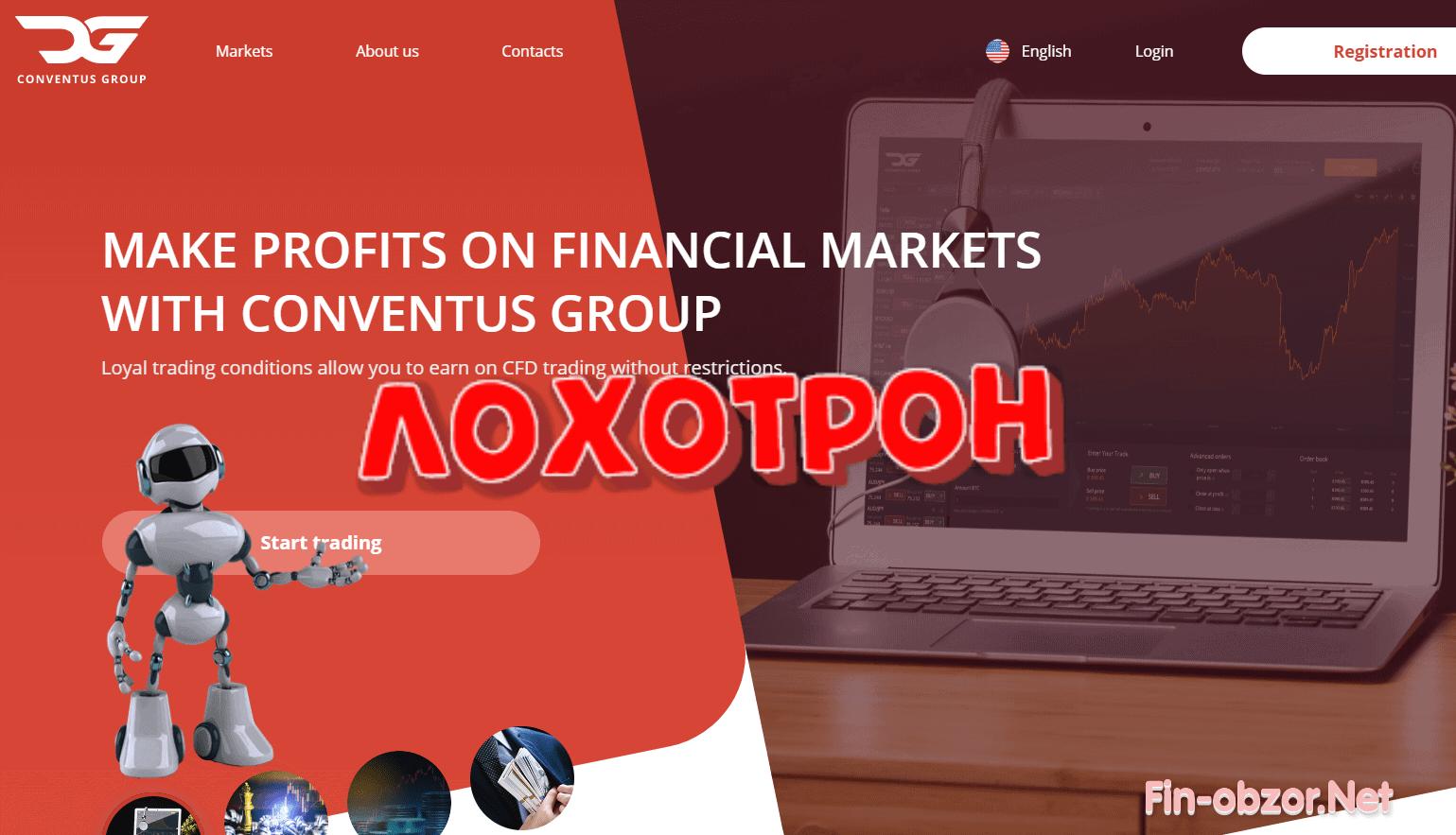 Conventus Group (conventusgroup.com) - реальные отзывы и проверка брокера