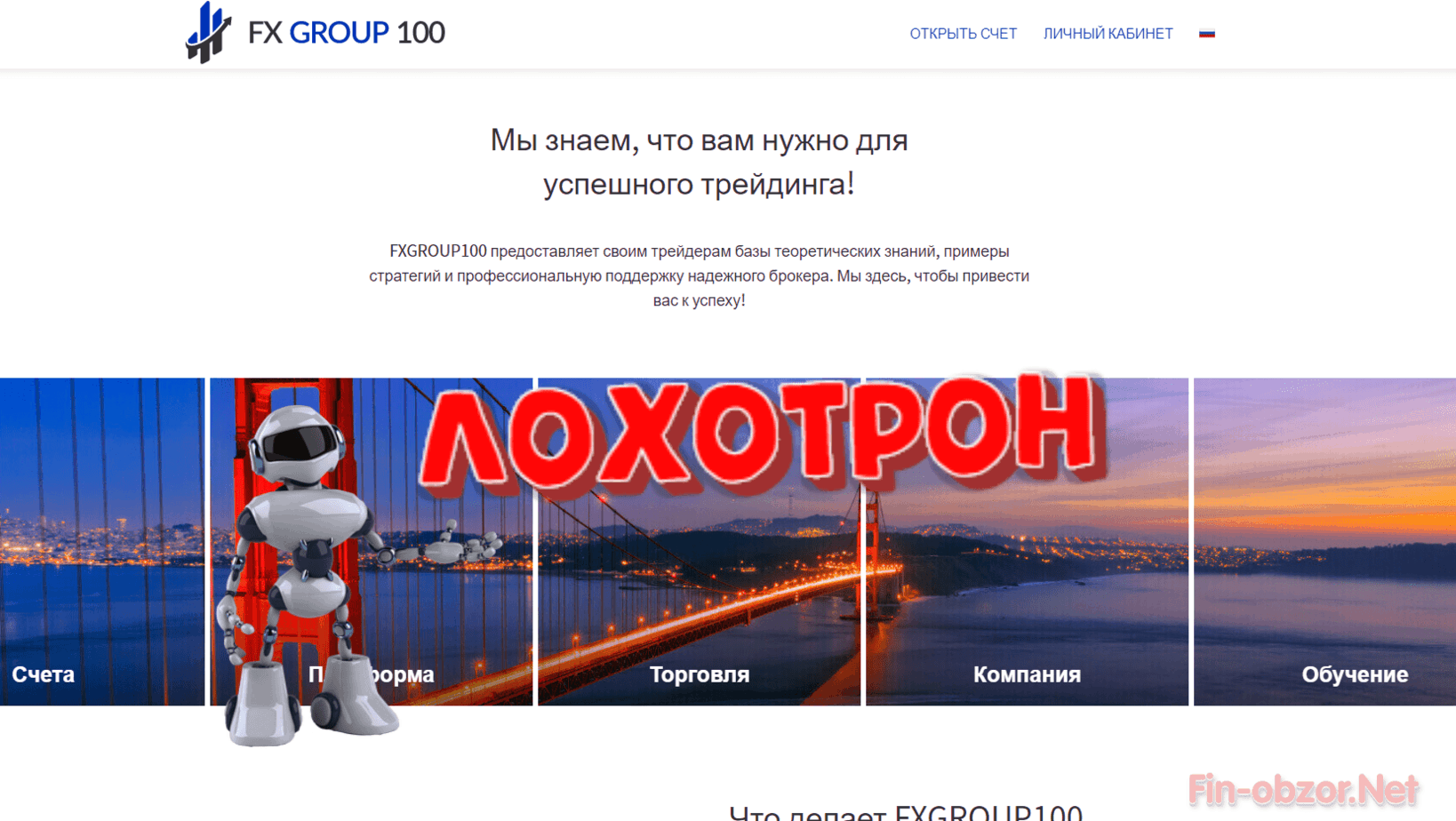 FXGroup100 (fxgroup100.com) - отзывы и проверка брокера
