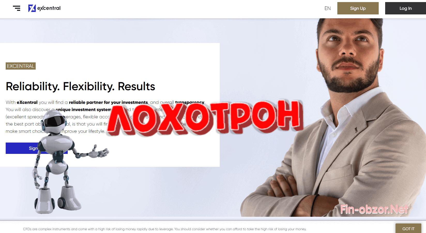 Excentral - честные отзывы и проверка excentral-int.com
