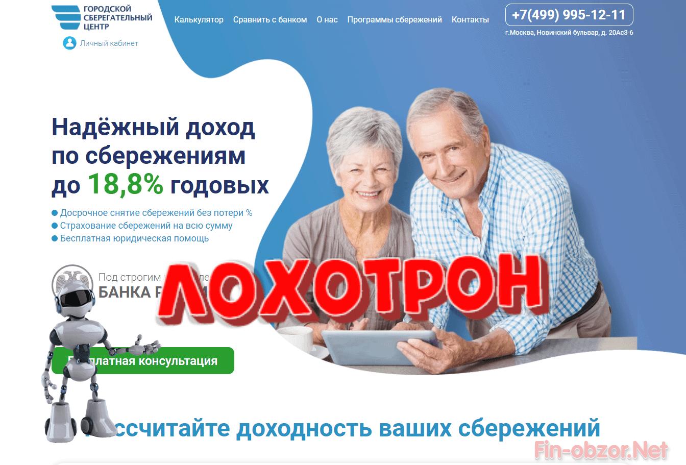 Городской Сберегательный Центр - отзывы и проверка
