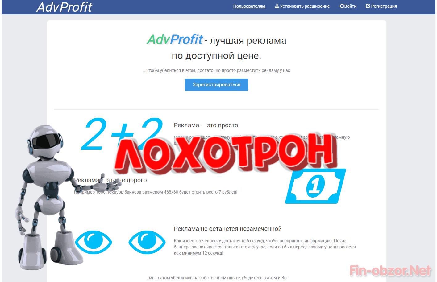 Расширение AdvProfit – отзывы. Сколько можно заработать