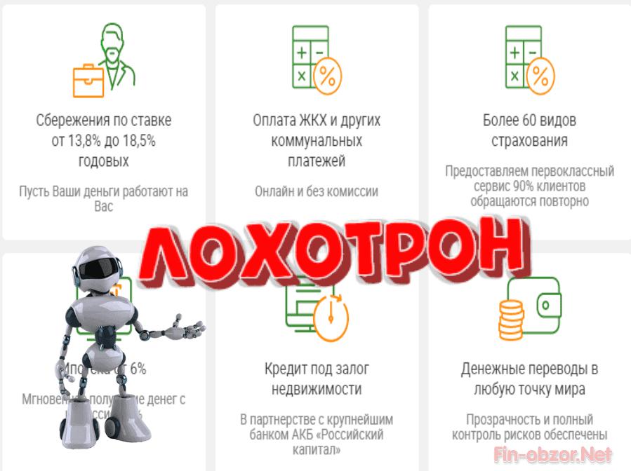 Ваш Финансовый Помощник (v-f-p.ru) - отзывы. Платят