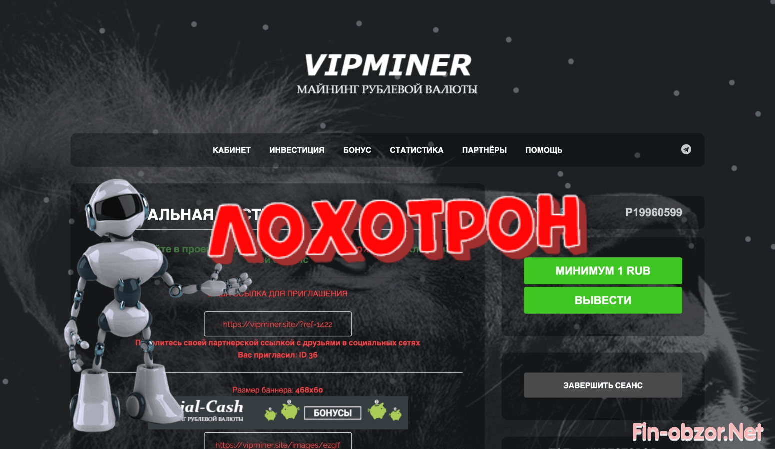 Vipminer.site – отзывы и проверка Smart Mining