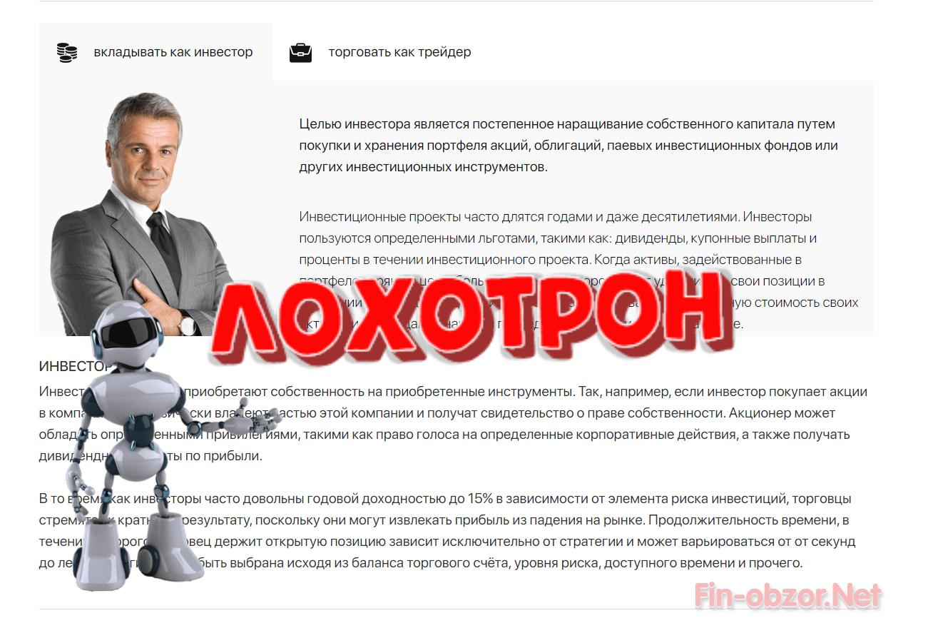 abcfx.group мошенинки