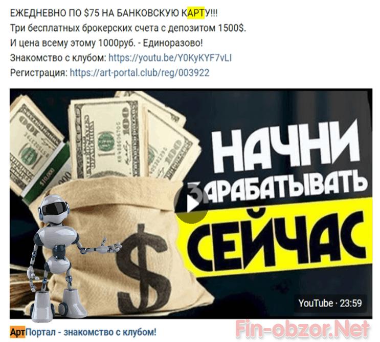 АртПортал мошенники Отзывы о art-portal.club