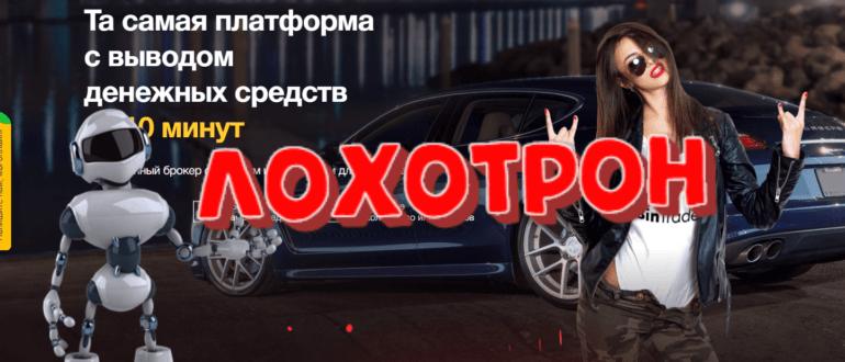 BinTradeClub - проверка брокера. Отзывы о bintradeclub.ru
