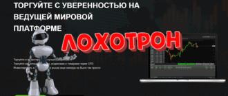 Брокер EasyFX24 (easyfx24.com) - реальные отзывы и обзор