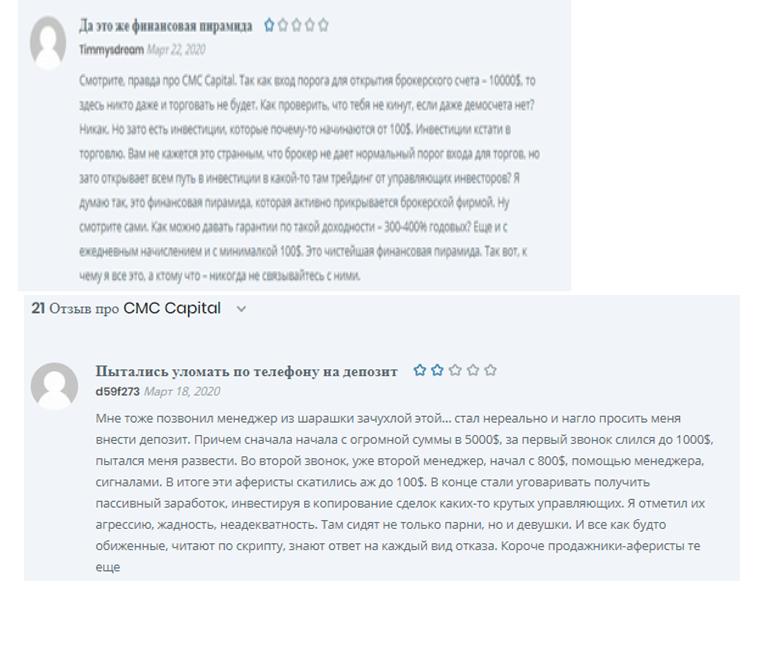 CMC Capital - реальные отзывы о cmccapital.net. Честный брокер