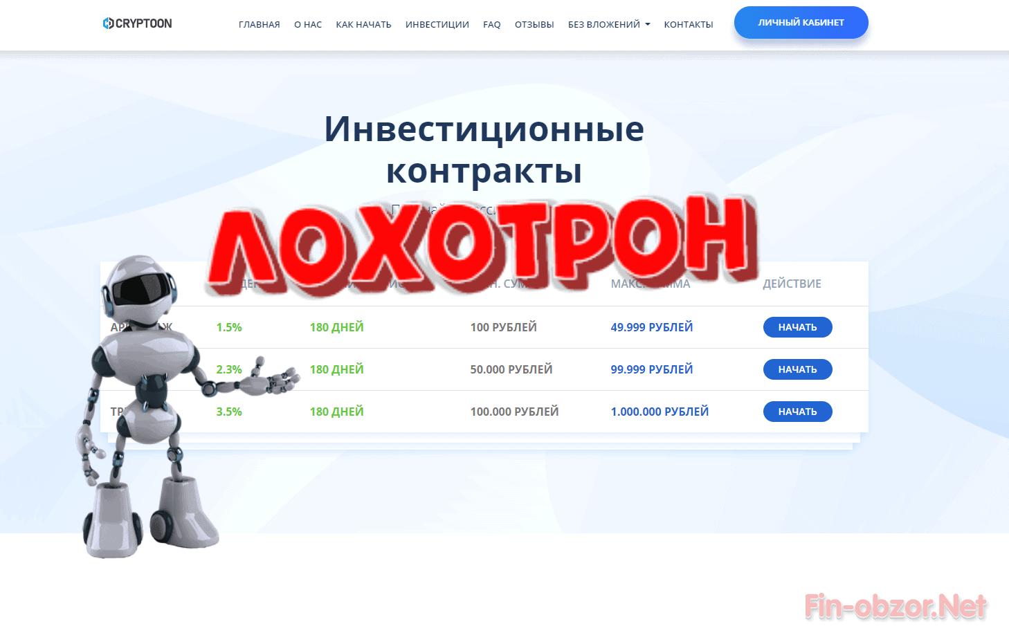 Cryptoon.org - реальные отзывы и обзор пирамиды