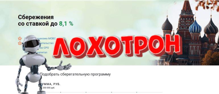 КПК Московский капитал (msk-capital.ru) - реальные отзывы