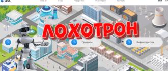 Отзывы о ECOS mining - проверка и обзор проекта