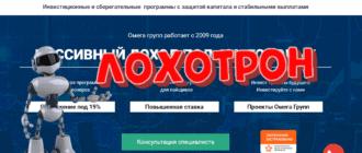 Отзывы о компании Omega Group - сомнительный проект omegafund.ru