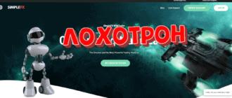 SimpleFX - реальные отзывы о брокере simplefx.com