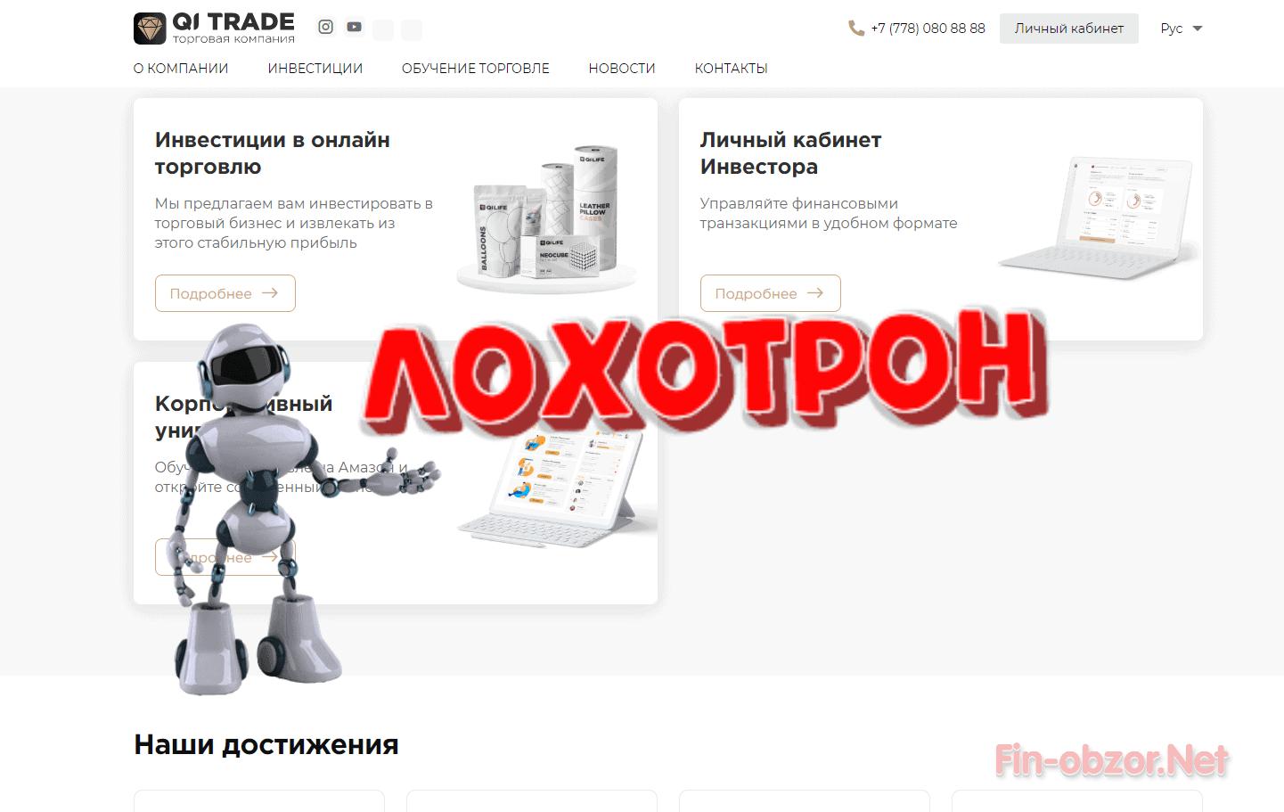 QI Trade (qitrade.ltd) — отзывы и обзор компании из Казахстана