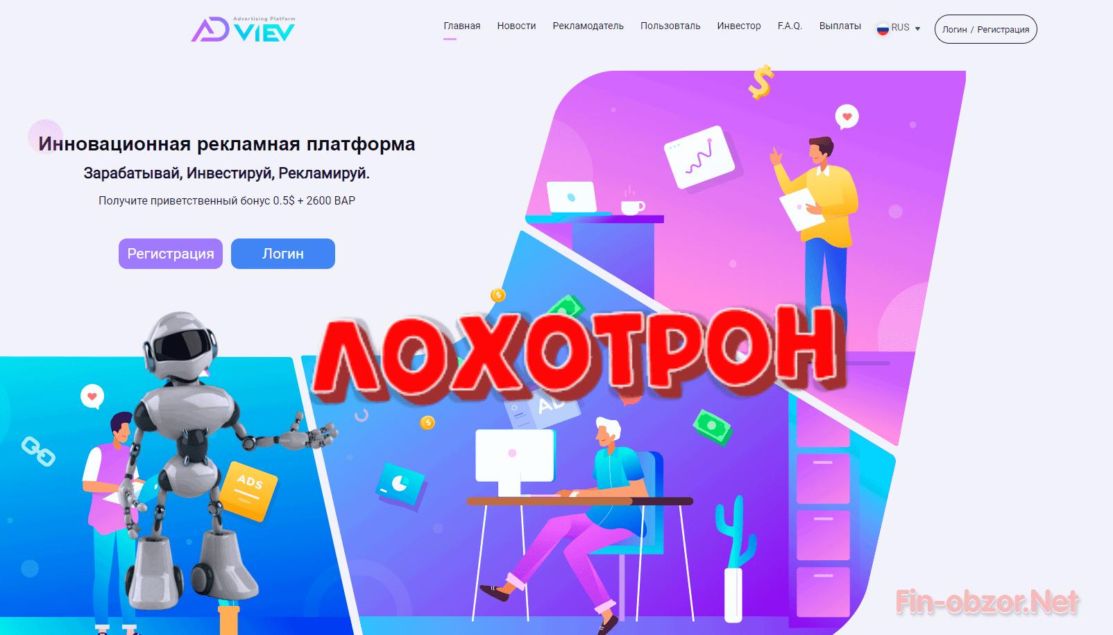 Реальные отзывы о Adviev.com - обзор и проверка пирамиды