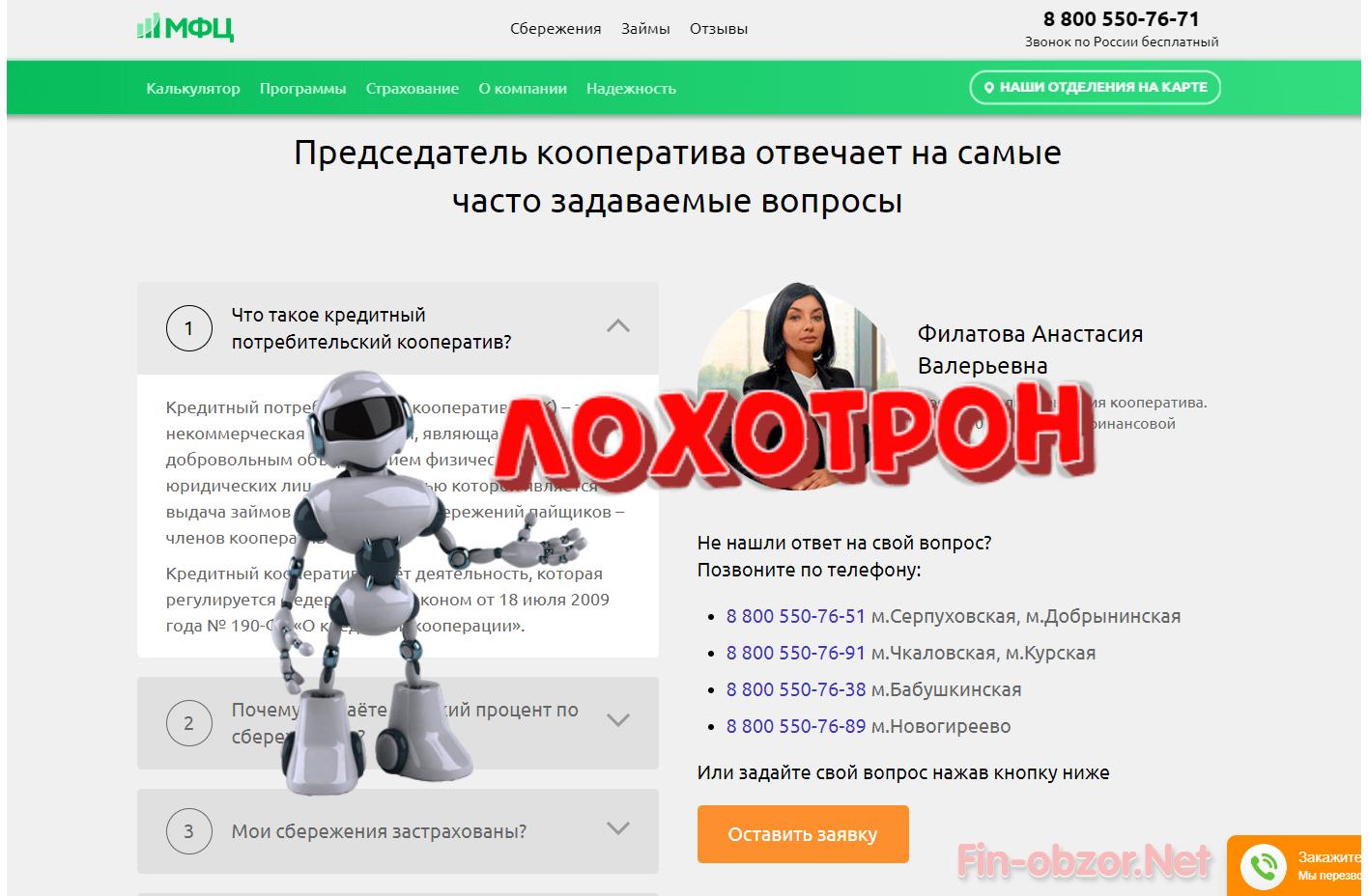 КПК Московский Финансовый Центр - отзывы вкладчиков. Развод или честный кооператив?