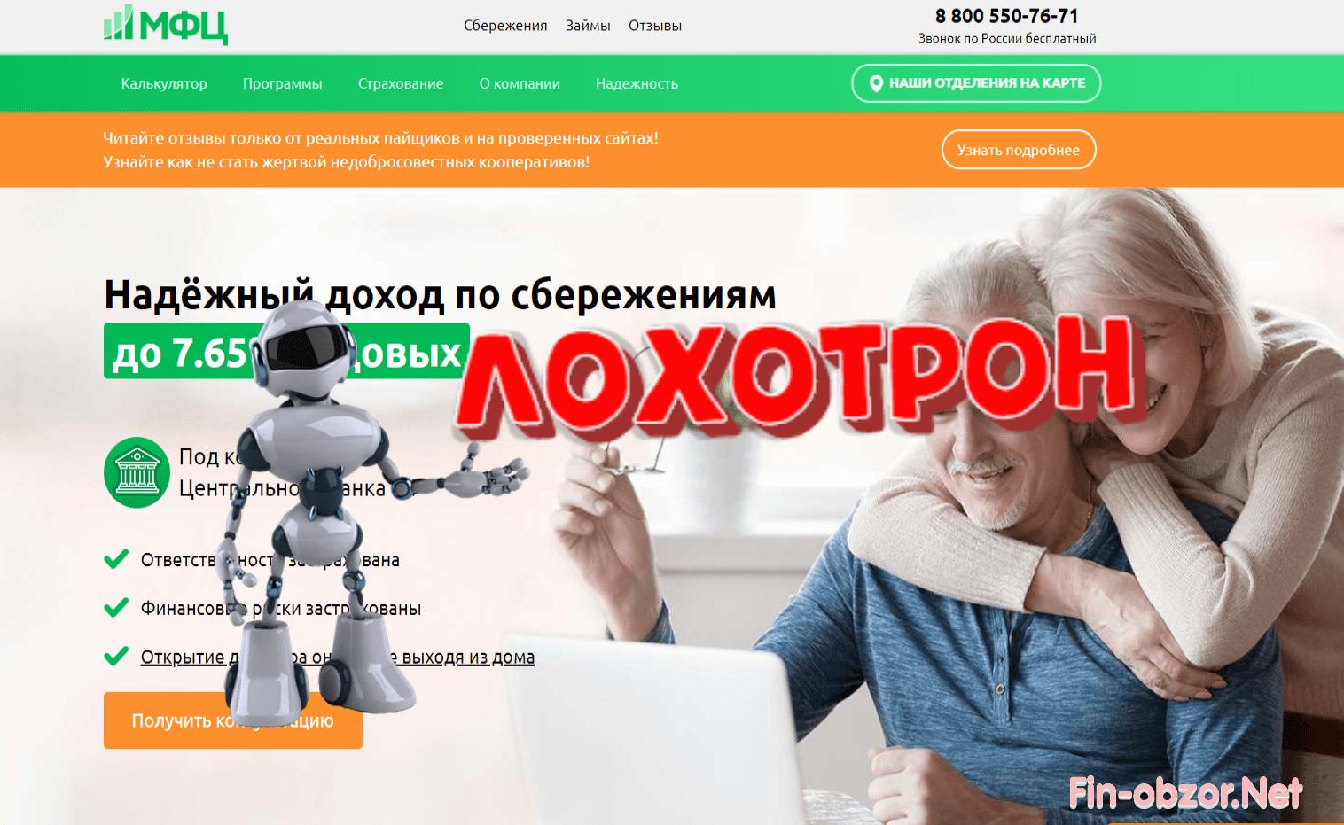КПК Московский Финансовый Центр - отзывы вкладчиков. Развод или честный кооператив