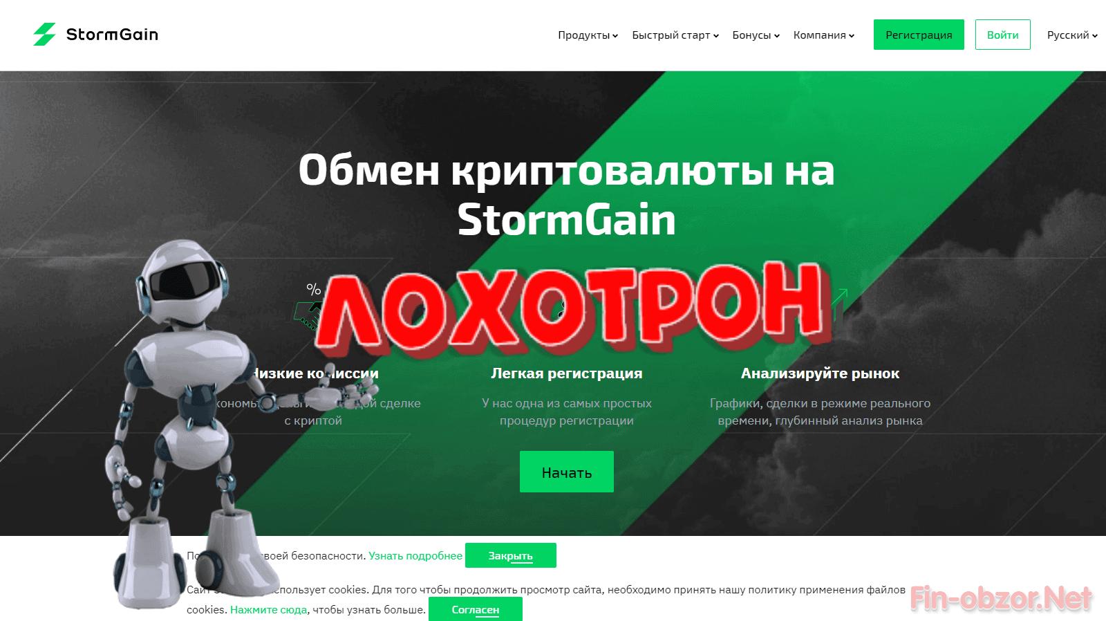 stormgain.com отзывы реальных людей о бирже